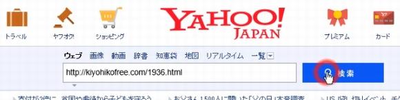 Fetch as googleの使い方と登録記事インデックス確認方法~SearchConsole8