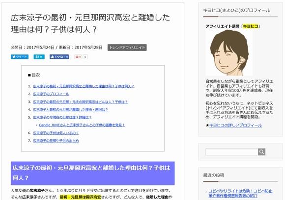 ブログ記事の書き方解説用として作成した記事「広末涼子の最初・元旦那岡沢高宏と離婚した理由は何?子供は何人?」はこちらです