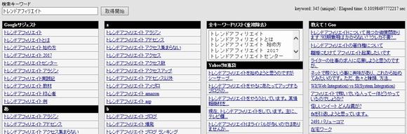 関連キーワード取得ツール(仮名・β版)の検索結果画面も軽くて情報量も満載、重複キーワード除いたリストもあり便利