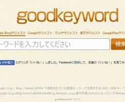 good keyword検索画面~関連キーワード取得ツールの厳選おすすめランキング1位