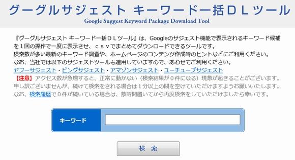 グーグルサジェスト キーワード一括DLツール検索画面