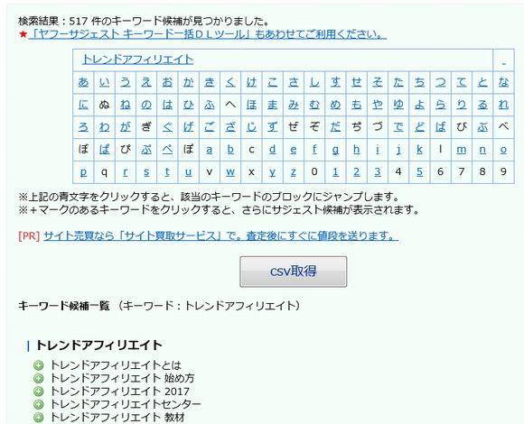 グーグルサジェスト キーワード一括DLツール検索結果画面
