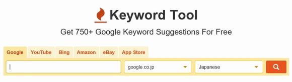 Keyword Tool。海外製。英語のためちょっと使いづらいです