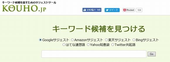 KOUHO.jp:キーワード候補を探すためのサジェストツール検索画面