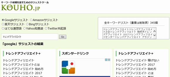 KOUHO.jp:キーワード候補を探すためのサジェストツール検索結果