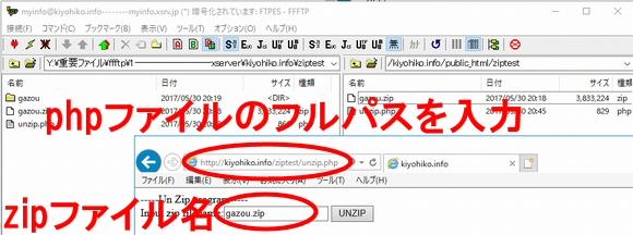 SSH接続なしでZIP解凍するphpプログラム!ファイル数多い時便利!1