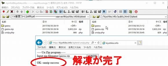 SSH接続なしでZIP解凍するphpプログラム!ファイル数多い時便利!2