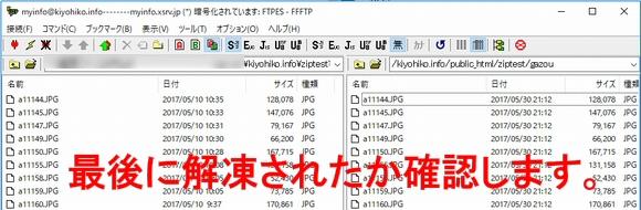SSH接続なしでZIP解凍するphpプログラム!ファイル数多い時便利!3
