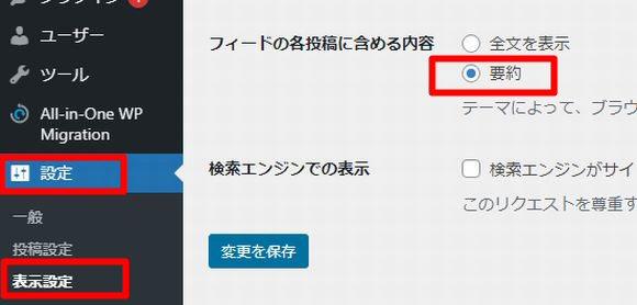 ワードプレスの管理画面で【設定>表示設定のフィードの各投稿に含める内容】で【要約】にチェックを入れる