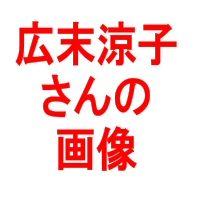 広末涼子さんの画像は事情によりけいさいできません