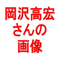 岡沢高宏さんの画像
