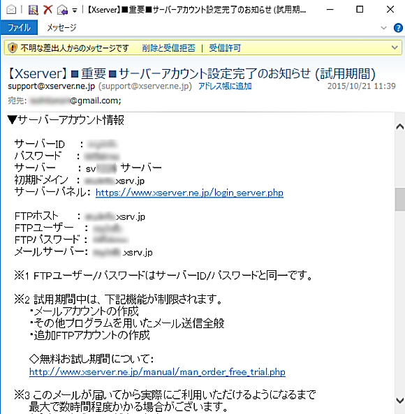 xserverアカウント情報・FTPパスワードなどの記載されたメール
