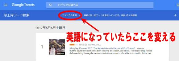記事が英語になっていたら、上部の「アメリカ合衆国の▼」部分を押し、「日本」を選びます。1