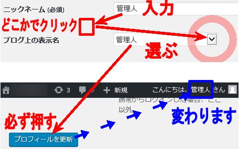 ユーザー名の変更と表示の変更2