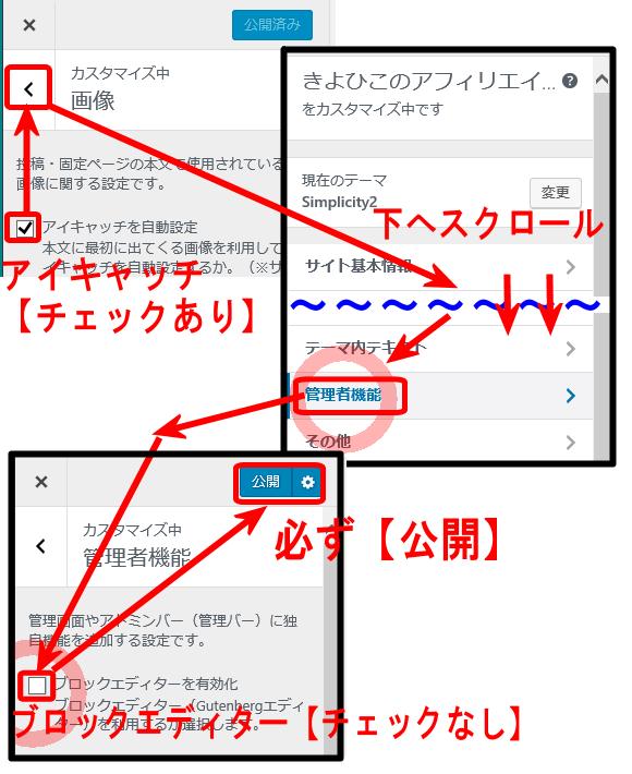 テーマSimplicity2の設定を変更2
