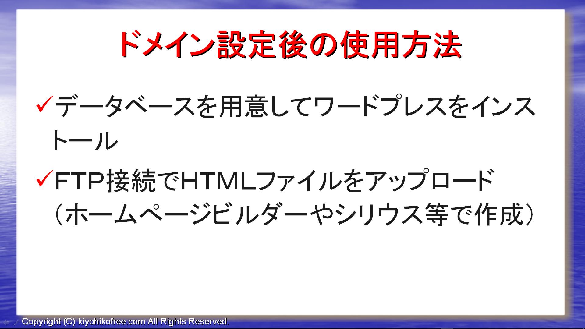 コアサーバーで他社ドメインを使うバリュードメインDNS設定方法7
