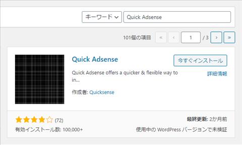 Quick Adsenseプラグインのインストールと有効化