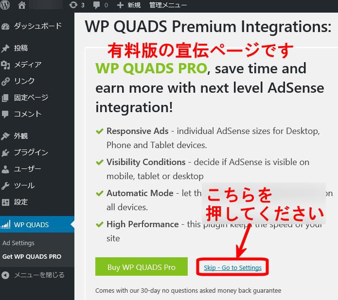 WPQUADSを有効化すると有料版の宣伝ページがでます。Skipを押します。