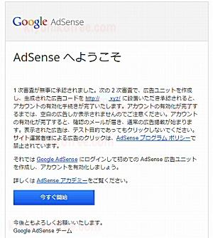 Googleアドセンス一次審査はポリシーに問題がなく、合格基準を満たしていれば、通過