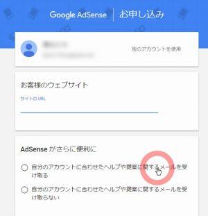 Googleアドセンスの一次審査申込みフォーム