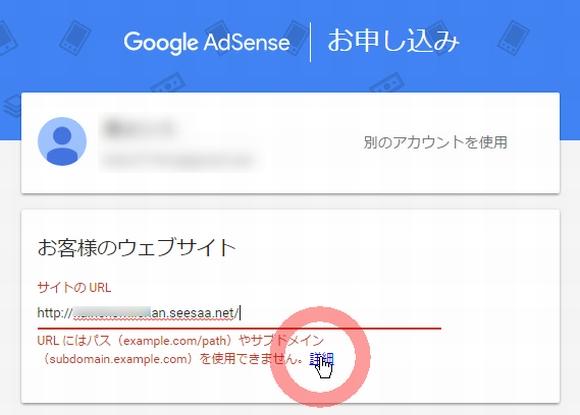 Googleアドセンスは2016年3月頃から、無料ブログでの申請ができない。合格基準も引き上げられ、審査も厳しく・・・