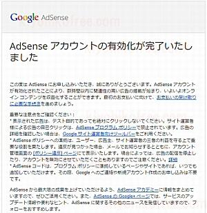 Googleアドセンス二次審査は正しく広告コードが貼り付けられていれば合格できる