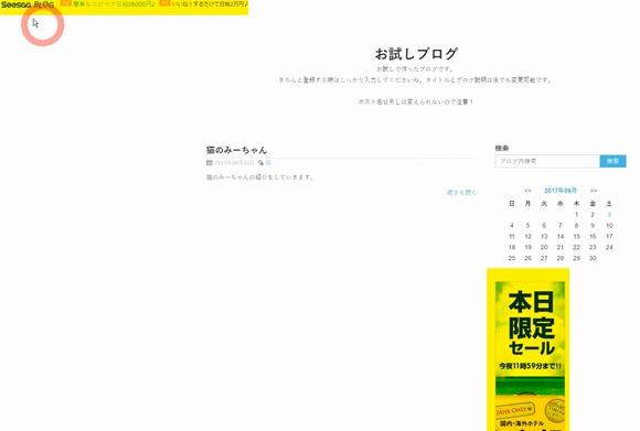 Seesaaブログ(シーサーブログ)の広告を消す方法・消し方1