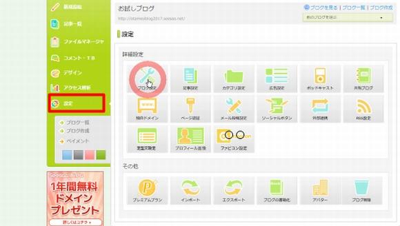 Seesaaブログ(シーサーブログ)の広告を消す方法・消し方2