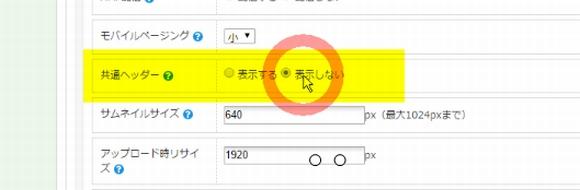 Seesaaブログ(シーサーブログ)の広告を消す方法・消し方3