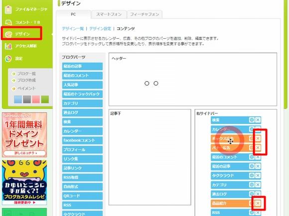 Seesaaブログ(シーサーブログ)の広告を消す方法・消し方4