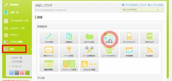 Seesaaブログ(シーサーブログ)の広告を消す方法・消し方5