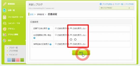 Seesaaブログ(シーサーブログ)の広告を消す方法・消し方6