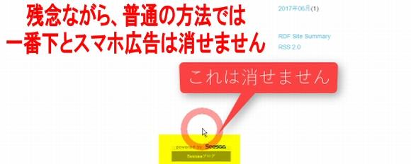 Seesaaブログ(シーサーブログ)の広告を消す方法・消し方7