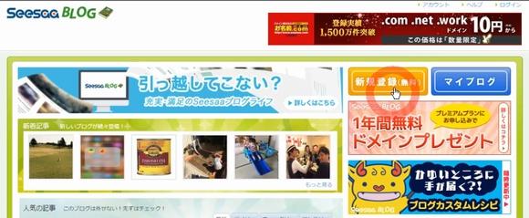 Seesaaブログ(シーサーブログ)無料ブログ新規登録・記事投稿方法1