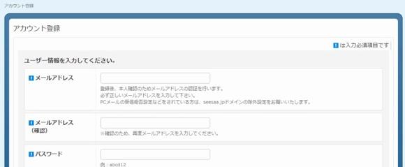 Seesaaブログ(シーサーブログ)無料ブログ新規登録・記事投稿方法2