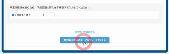 Seesaaブログ(シーサーブログ)無料ブログ新規登録・記事投稿方法3