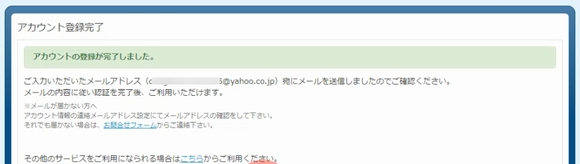 Seesaaブログ(シーサーブログ)無料ブログ新規登録・記事投稿方法4