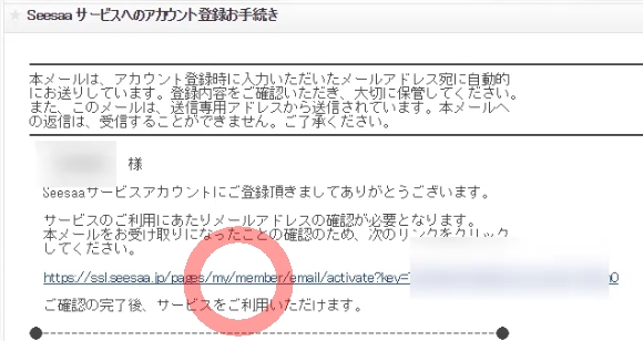 Seesaaブログ(シーサーブログ)無料ブログ新規登録・記事投稿方法5