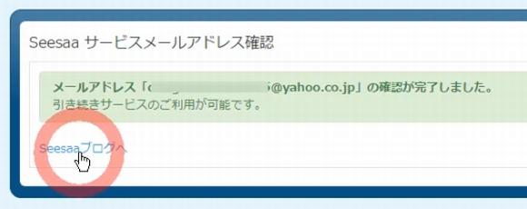 Seesaaブログ(シーサーブログ)無料ブログ新規登録・記事投稿方法6