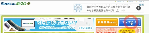 Seesaaブログ(シーサーブログ)無料ブログ新規登録・記事投稿方法7