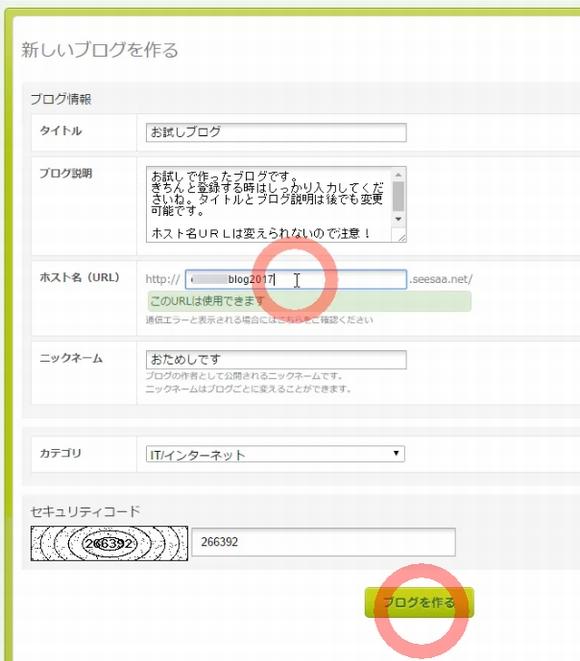 Seesaaブログ(シーサーブログ)無料ブログ新規登録・記事投稿方法8