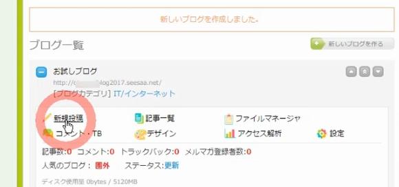 Seesaaブログ(シーサーブログ)無料ブログ新規登録・記事投稿方法9