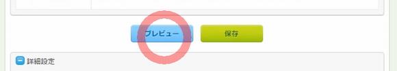 Seesaaブログ(シーサーブログ)無料ブログ新規登録・記事投稿方法11