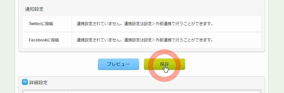 Seesaaブログ(シーサーブログ)無料ブログ新規登録・記事投稿方法13