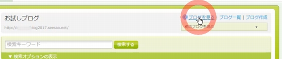 Seesaaブログ(シーサーブログ)無料ブログ新規登録・記事投稿方法15