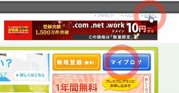 Seesaaブログ(シーサーブログ)無料ブログ新規登録・記事投稿方法16