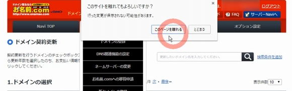 Seesaaブログ(無料シーサーブログ)に独自ドメインを設定する方法1