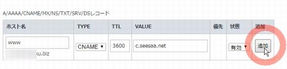 Seesaaブログ(無料シーサーブログ)に独自ドメインを設定する方法6