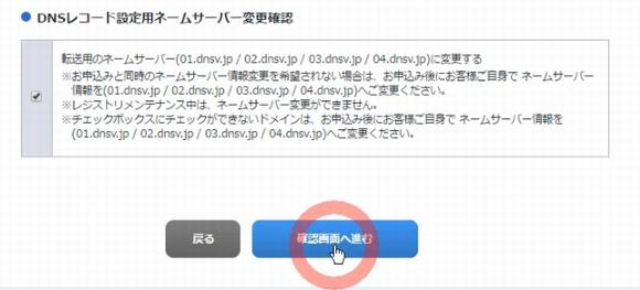 Seesaaブログ(無料シーサーブログ)に独自ドメインを設定する方法7