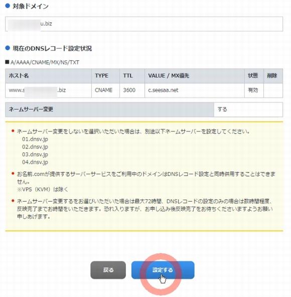 Seesaaブログ(無料シーサーブログ)に独自ドメインを設定する方法8